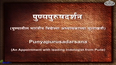 An Appointment with leading indologist from pune